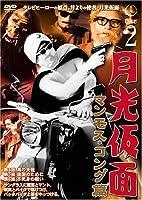 月光仮面 マンモス・コング篇 Disc2 [DVD] TVG-009