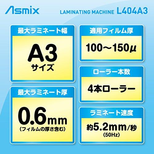 アスカ『Asmix4ローラーラミネーター(L404A3)』