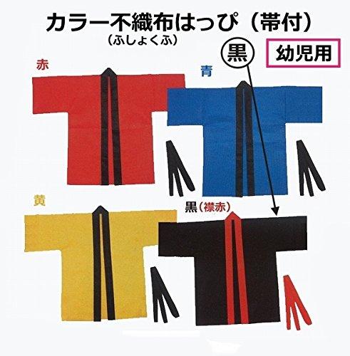 カラー不織布(ふしょくふ)ハッピ 〔帯付〕 幼児用サイズ ※色をお選びください (黒(襟赤))