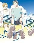 青い鳥より【電子限定おまけ付き】 青年発火点シリーズ (ディアプラス・コミックス)