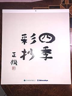 大丸松坂屋2021年カレンダー四季彩抄齋正機サイマサキ日本画壁掛けカレンダー