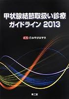 甲状腺結節取扱い診療ガイドライン〈2013〉
