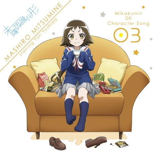 未確認でキャラソン03「三峰真白 starring 吉田有里」(TVアニメ「未確認で進行形」キャラクターソング)