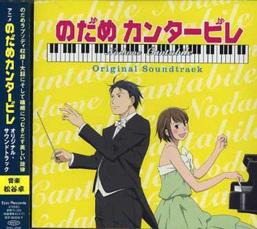 ソニー『アニメ「のだめカンタービレ」オリジナル・サウンドトラック(ESCL-2938)』