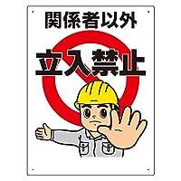 ユニット 立入禁止標識 立入禁止 307-04A