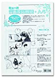 Muse Manga Paper A4 135