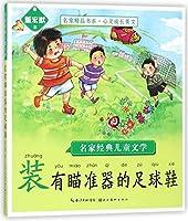 名家经典儿童文学·装有瞄准器的足球鞋