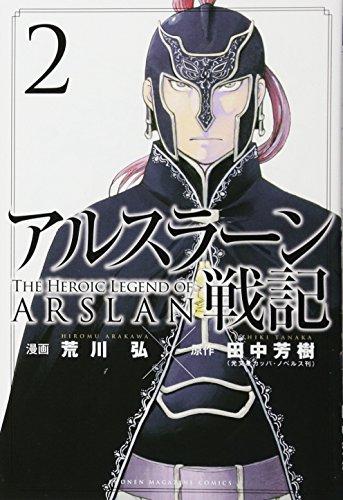 アルスラーン戦記(2) (講談社コミックス)の詳細を見る