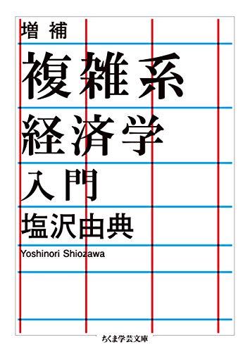 増補 複雑系経済学入門 (ちくま学芸文庫)の詳細を見る
