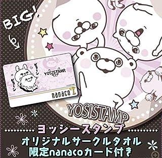 ヨッシースタンプ オリジナルサークルタオル nanacoカード付き