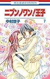 ニブンノワン!王子 7 (花とゆめコミックス)