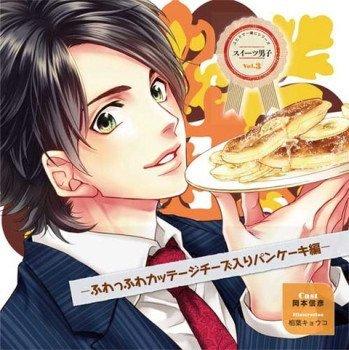スイーツ男子CD vol.3 ふわっふわカッテージチーズ入りパンケーキ編