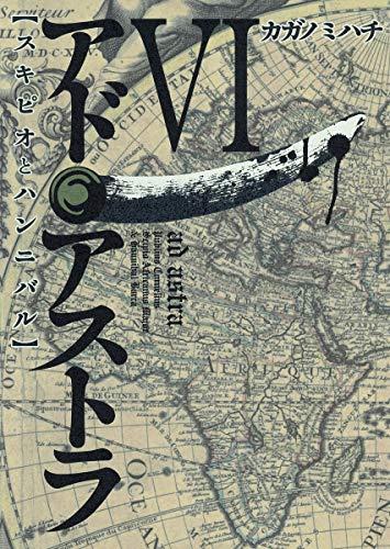 アド・アストラ 6 ―スキピオとハンニバル― (ヤングジャンプコミックス)