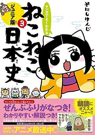 マンガでよくわかる ねこねこ日本史 ジュニア版3