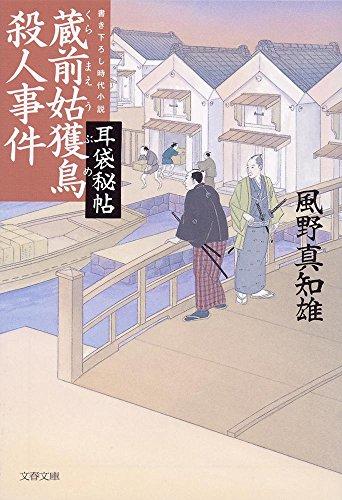 耳袋秘帖 蔵前姑獲鳥殺人事件 (文春文庫)