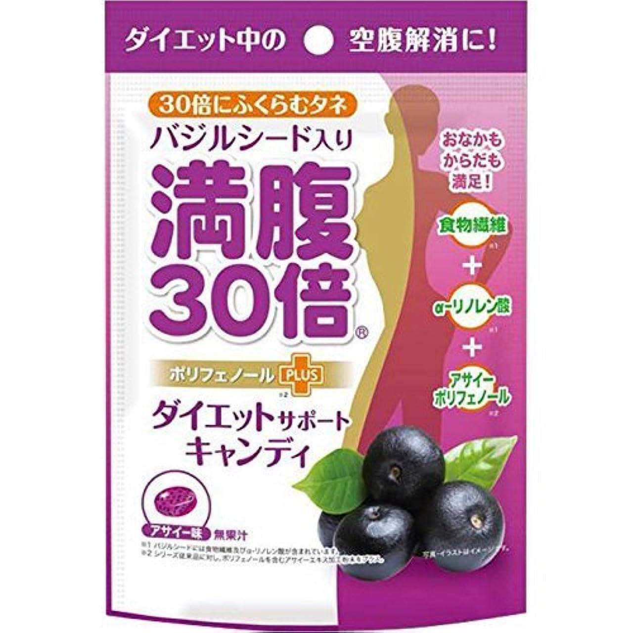 香水荒涼とした鬼ごっこグラフィコ 満腹30倍 ダイエットサポートキャンディ アサイー42g×3