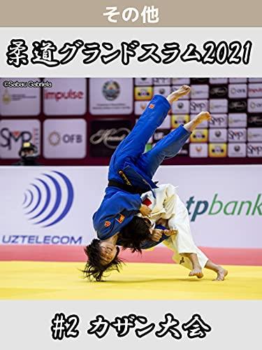 柔道グランドスラム2021 #2 カザン大会