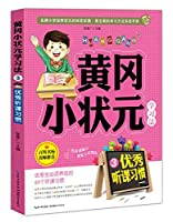 A Good Listening Habit in Class-The Learning Method of the Young Best in Huanggang-3 (Chinese Edition)