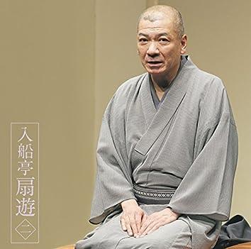 """Senyuu Irifunetei 2 """"Umayakaji"""" """"Tachikiri"""" -Asahimeijinkai Live Series 67"""