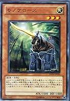 遊戯王 DREV-JP010-R 《モノケロース》 Rare