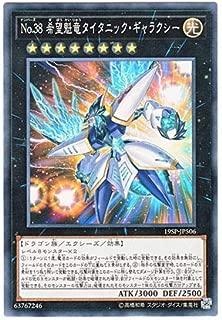 Yu-Gi-Oh! Japanese 19SP-JP506 Number 38: Hope Harbinger Dragon Titanic Galaxy No. 38 Hope Ryu Ryu Titanic Galaxy (Normal)