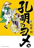 孔明のヨメ。 8 (まんがタイムコミックス)