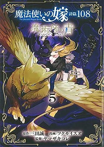 魔法使いの嫁 詩篇.108 魔術師の青 5 (BLADE COMICS)