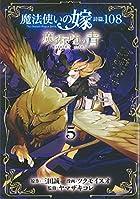 魔法使いの嫁 詩篇.108 魔術師の青 第05巻
