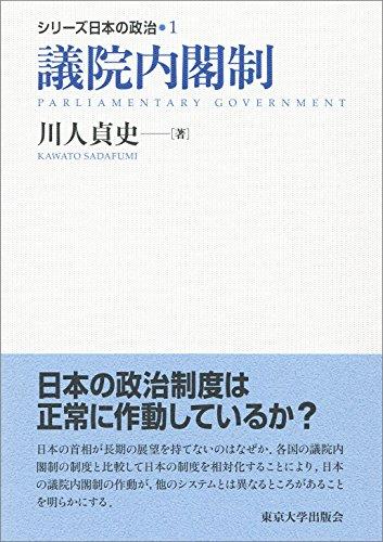 シリーズ日本の政治1 議院内閣制