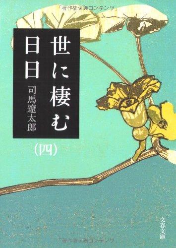 新装版 世に棲む日日 (4) (文春文庫)
