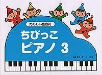 ちびっこピアノ 3 たのしい色音符