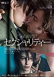 セクシャリティー [DVD]