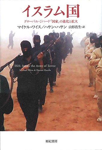 イスラム国――グローバル・ジハード「国家」の進化と拡大 (亜紀書房翻訳ノンフィクション・シリーズIII-5)