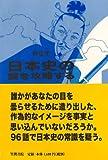 日本史の謎を攻略する