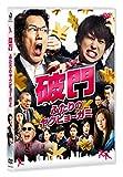 破門 ふたりのヤクビョーガミ [DVD]