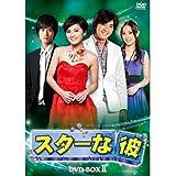 スターな彼 ノーカット版 DVD-BOXII[DVD]