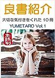 ryoushoshoukai ikkan taisetunakidukiwokuretajyussatu (Japanese Edition)