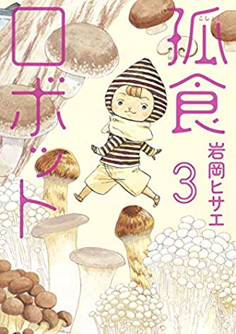 孤食ロボット 3 (ヤングジャンプコミックス)