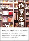 作家の本棚 (アスペクト文庫)