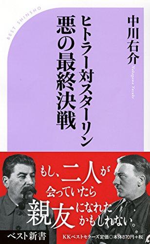 ヒトラー対スターリン 悪の最終決戦 (ベスト新書)