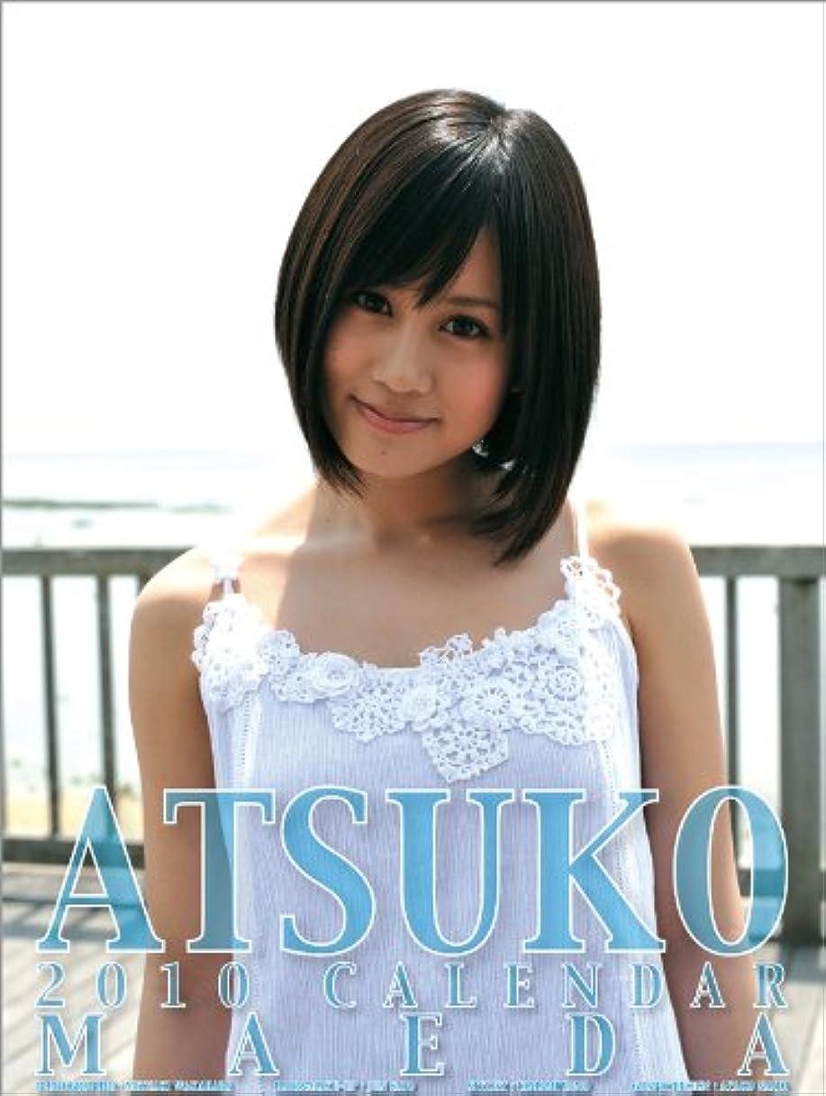 差別するジャケット警報前田敦子 2010年 カレンダー
