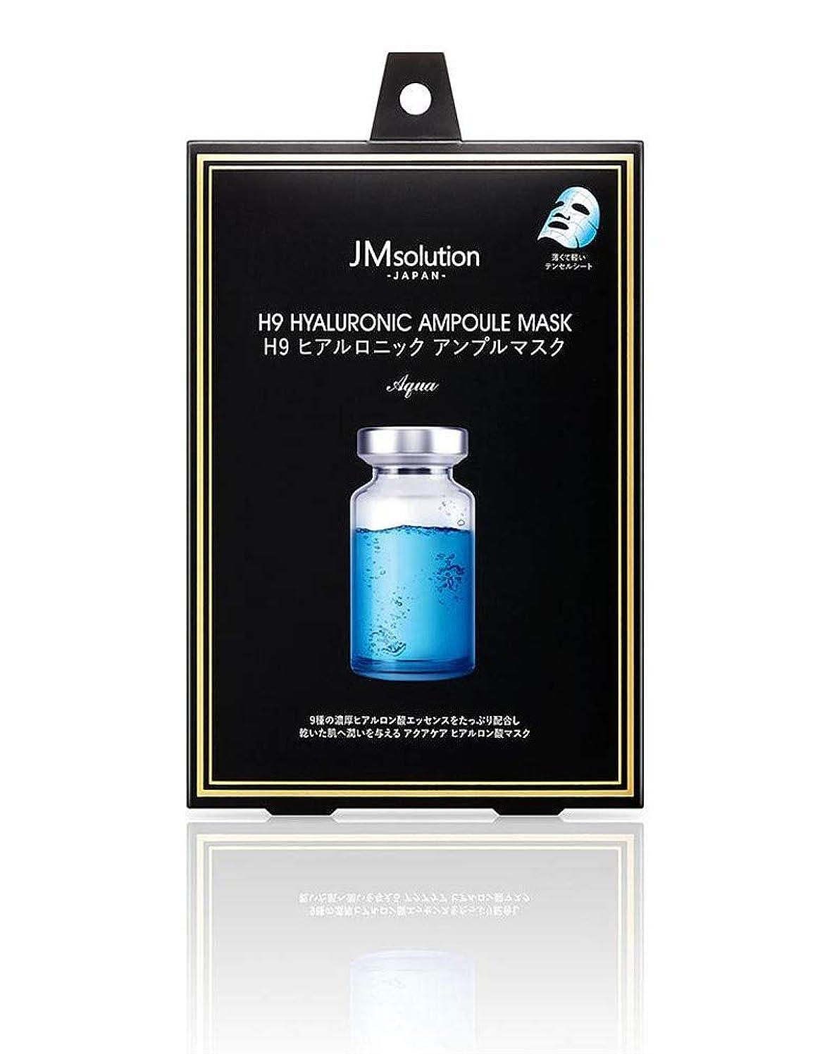 ブルームつばブレンドJMsolution H9 ヒアルロニック アンプルマスク アクア 30g×5枚(箱入り)