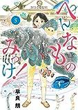 へんなものみっけ!(5) (ビッグコミックス)
