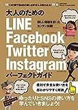 大人のためのLINE Facebook Twitter Instagram パーフェクトガイド