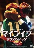 マイライフ・アズ・ア・ドッグ [HDマスター] [DVD]