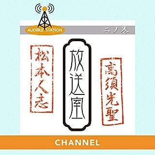 『放送室チャンネル (二ノ巻)』のカバーアート