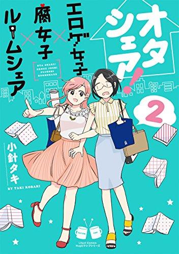 オタシェア! ~エロゲ女子×腐女子×ルームシェア~ 2 (リラクトコミックス Hugピクシブシリーズ) - 小針 タキ