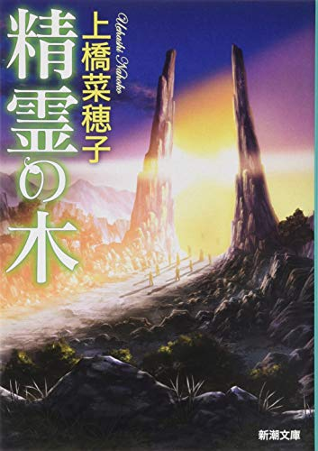 精霊の木 (新潮文庫)