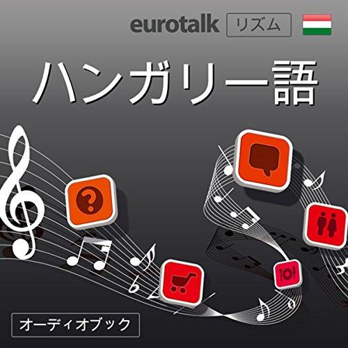 『Eurotalk リズム ハンガリー語』のカバーアート