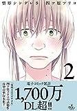 整形シンデレラ 2 (プティルコミックス)